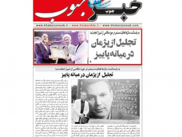 به پاسداشت سال ها فعالیت مستمر در حوزه عکاسی از شیراز انجام شد؛