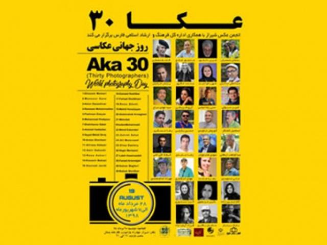 انجمن عکس شیراز با همکاری اداره کل فرهنگو ارشاد اسلامی فارس برگزار می کند.